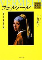 フェルメール 謎めいた生涯と全作品 Kadokawa Art Selection(角川文庫)(文庫)