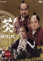 NHK大河ドラマ 葵 徳川三代 完全版 第五巻(通常)(DVD)