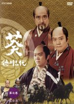 NHK大河ドラマ 葵 徳川三代 完全版 第七巻(通常)(DVD)