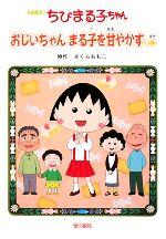 アニメ版 ちびまる子ちゃん おじいちゃんまる子を甘やかすの巻(児童書)