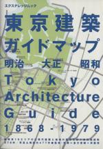 東京建設ガイドブック 明治 大正 昭和(エクスナレッジムック)(単行本)