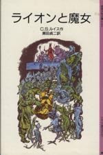 ライオンと魔女 ナルニア国ものがたり 1(岩波少年文庫2101)(児童書)