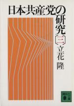 日本共産党の研究(講談社文庫)(3)(文庫)