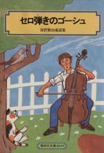 セロ弾きのゴーシュ 宮沢賢治童話集(偕成社文庫2019)(児童書)
