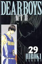 DEAR BOYS ACTⅡ(29)(マガジンKC)(少年コミック)