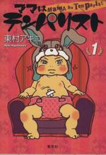 ママはテンパリスト(1)(愛蔵版)(大人コミック)