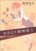 おひとり様物語(1)(ワイドKCキス)(大人コミック)