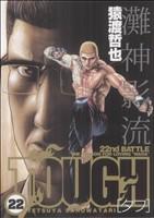 TOUGH-タフ-(22)(ヤングジャンプC)(大人コミック)
