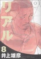 リアル(8)(ヤングジャンプC)(大人コミック)