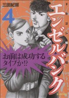 エンゼルバンク ドラゴン桜外伝(4)モーニングKC