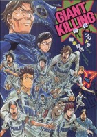 GIANT KILLING(vol.07)モーニングKC