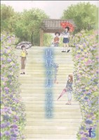 海街diary 真昼の月(2)(フラワーズC)(大人コミック)