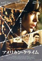 アメリカン・クライム(通常)(DVD)