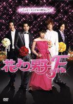 花より男子ファイナル スタンダード・エディション(通常)(DVD)