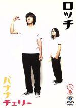 <笑魂シリーズ>ロッチ「バナナチェリー」(通常)(DVD)