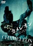 カメレオン(通常)(DVD)