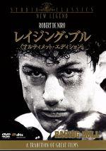 レイジング・ブル アルティメット・エディション(通常)(DVD)