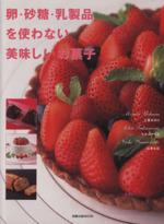 卵・砂糖・乳製品を使わない美味しいお菓子(単行本)