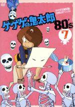 ゲゲゲの鬼太郎80's(7) 1985年[第3シリーズ](通常)(DVD)