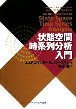 状態空間時系列分析入門(単行本)
