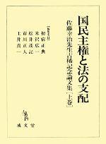 国民主権と法の支配 佐藤幸治先生古稀記念論文集(上巻)(単行本)