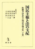 国民主権と法の支配 佐藤幸治先生古稀記念論文集(下巻)(単行本)