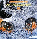 ファーブル昆虫記の虫たち(Kumada Chikabo's World)(5)(児童書)