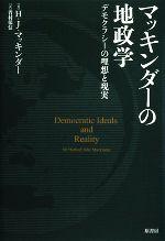 マッキンダーの地政学 デモクラシーの理想と現実(単行本)