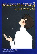 ヒーリング・プラクティス(クリアサイトブックス)(3)(単行本)