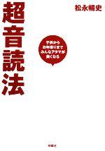 超音読法 子供からお年寄りまでみんなアタマが良くなる(CD1枚付)(単行本)