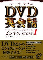 ストーリーで学ぶDVD英会話ビジネスSTORY(1)(DVD1枚付)(単行本)