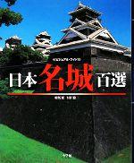 日本名城百選