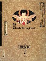 ヘルマフロディトゥスの肋骨 山本タカト画集(単行本)