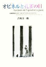 オピネルと孔雀の日 山海塾初めてのワールドツアードキュメントストーリー(単行本)