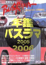 年鑑バスラマ(2005-2006)(単行本)