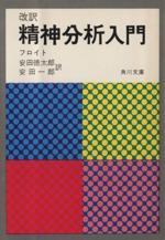 精神分析入門 改訳(角川文庫)(文庫)