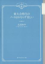 東大合格生のノートはかならず美しい(単行本)
