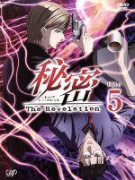 秘密(トップ・シークレット)~The Revelation~ File 5(通常)(DVD)