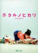 ホタルノヒカリ DVD-BOX(通常)(DVD)