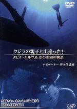 クジラの親子と出逢った!~タヒチ・ルルツ島 碧の楽園の物語~(通常)(DVD)