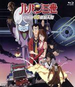 ルパン三世 ルパンVS複製人間(Blu-ray Disc)(BLU-RAY DISC)(DVD)
