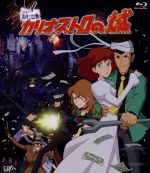 ルパン三世 カリオストロの城(Blu-ray Disc)(BLU-RAY DISC)(DVD)