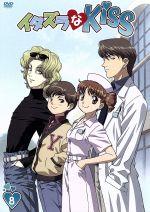イタズラなKiss 第8巻(通常)(DVD)