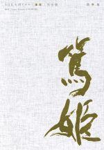NHK大河ドラマ 篤姫 完全版 第壱集(通常)(DVD)