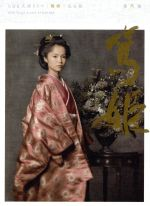 NHK大河ドラマ 篤姫 完全版 第弐集(通常)(DVD)