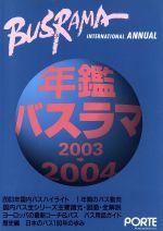 年鑑バスラマ(2003-2004)(単行本)