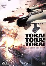 トラ・トラ・トラ! コレクターズ・ボックス3枚組(通常)(DVD)