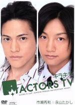 キラキラACTORS TV Vol.4 市瀬秀和・永山たかし(通常)(DVD)