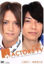 キラキラACTORS TV Vol.5 三浦涼介・兼崎健太郎(通常)(DVD)