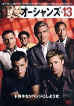 オーシャンズ13(通常)(DVD)